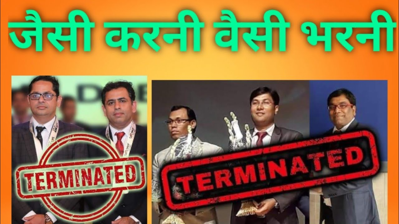 Billa Brother Terminated From Safe Shop || Praveen Sinha Or Subodh Kr Tiwari Terminated