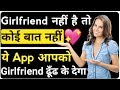 यह App आपको💑Girlfriend ढूँढ के देगा 💯 Real, Online Girlfriend Kaise Banaye FREE💖Boyfriend Bhi💖