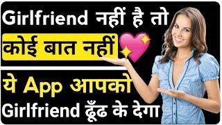 यह App आपको💑Girlfriend ढूँढ के देगा 💯 Real, Online Girlfriend Kaise Banaye FREE💖Boyfriend Bhi💖