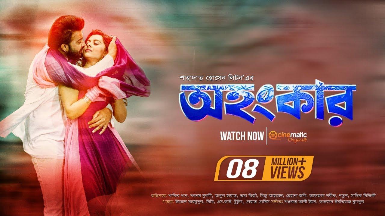 Ohongkar | Bangla Movie | Shakib Khan | Bubly | Bangla New Movie
