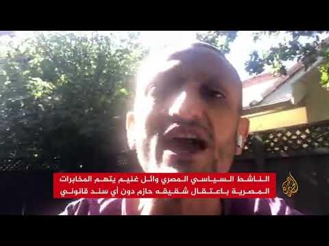 ???? وائل غنيم يتهم المخابرات المصرية باعتقال شقيقه حازم دون أي سند قانوني  - 00:54-2019 / 9 / 20