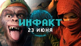 Инфакт от 23.06.2017 [игровые новости] – Beyond Good & Evil 2, SEGA Forever, Uncharted: Lost Legacy…
