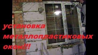 Ремонт старого дома (видео №27).  Установка металлопластиковых окон своими руками.
