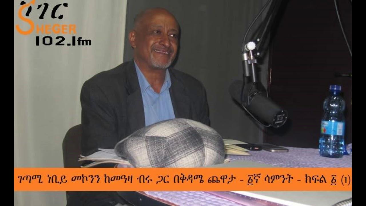Sheger FM 102.1 Chewata: ገጣሚ ነቢይ መኮንን ከመዓዛ ብሩ ጋር በቅዳሜ ጨዋታ - ክፍል 1