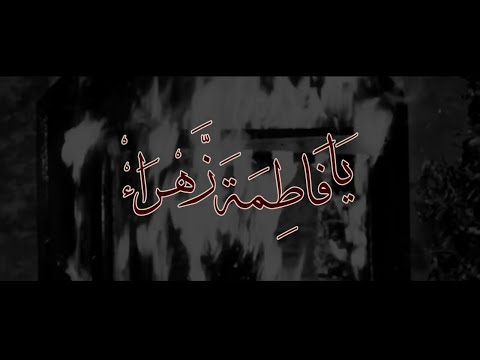 Mohammed Abbas Karim - Ya Fatima Zahra Ya Umme Abeeha | Official Video | 2016