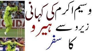 Amazing Life Story of Wasim Akram World Greatest Bowler Hindi/Urdu
