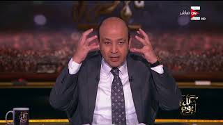 كل يوم - عمرو أديب يعقد مقارنة نارية بين عبد المنعم أبو الفتوح وهشام جنينة