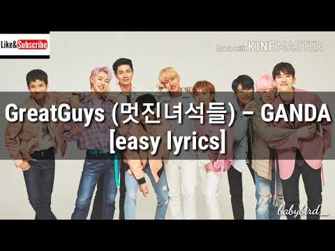 GreatGuys (멋진녀석들) – GANDA [easy lyrics]