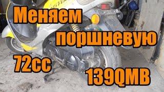 Замена поршневой на скутере. Установка 72cc на 139QMB