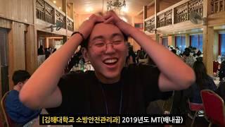 [김해대학교 소방안전과리과] 2019년 소방안전관리과 …