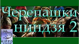 Черепашки-ниндзя 2 Трейлер от Hippo