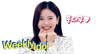 Download Hyojung Made a New 2020 Cute Song for Weekly Idol [Weekly Idol Ep 440]