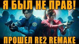 Я БЫЛ НЕ ПРАВ!  ПРОШЕЛ RESIDENT EVIL 2 Remake