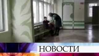 В Хабаровском крае и Томской области учителя ударили школьников.