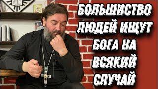 В Ад без греха. Протоиерей  Андрей Ткачёв