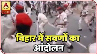 Upper caste people protest against SC/ST Act in Bihar; police lathi charge