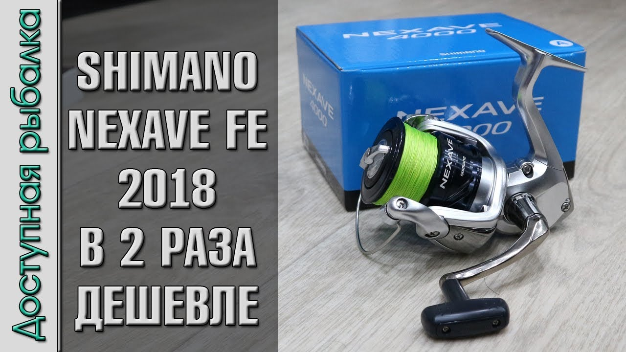 Shimano Nexave FE Reel