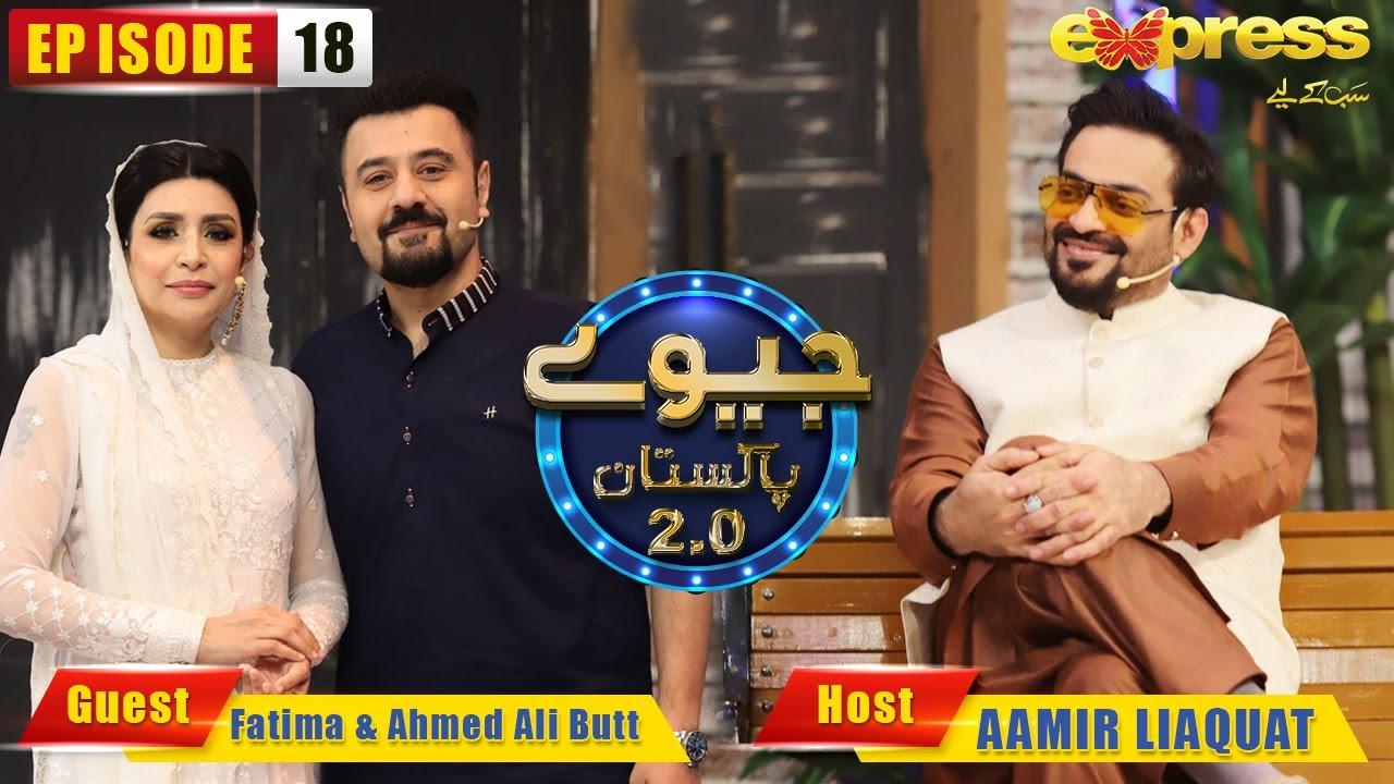 Fatima Khan Ahmad Ali Butt