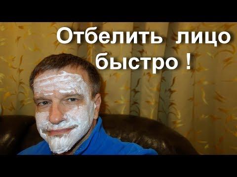 Как можно быстро отбелить лицо за 15 минут? Маска для осветления лица