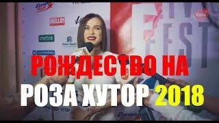 РОЖДЕСТВО НА РОЗА ХУТОР/ LIVEFEST 2018 / ВСЕ ЗВЁЗДЫ В ОДНОМ ВИДЕО