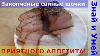 Мой рецепт: свиные щечки, копченые жидким дымом. Как приготовить свиные щечки в домашних условиях