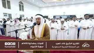 القارئ الشيخ خالد العيد | ما تيسر من سورة الأنبياء | تلاوات رمضانية ١٤٣٩هـ