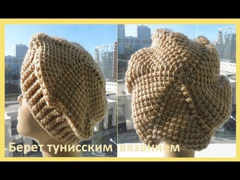 Берет тунисским вязанием, crochet takes a Tunisian ( шапки №97) - Видеохостинг Ru-tubbe.ru