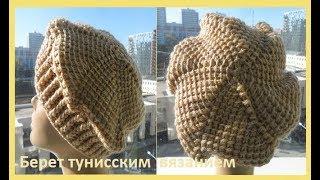 Берет тунисским вязанием , crochet takes a Tunisian ( шапки №97)