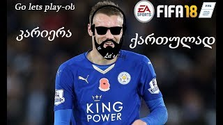 FIFA 18 - Go Lets Play-ის კარიერა / გზა დიდი ფეხბურთისკენ (ნაწილი 16)