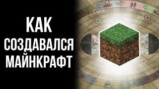 Вся История Minecraft до Релиза (Сборник)