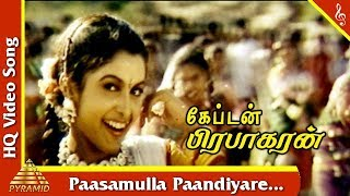 Paasamulla Paandiyare Song|Captain Prabhakaran Tamil Movie Songs|Sarath Kumar|Ramya |Pyramid Music