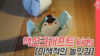 액션크래프트 키즈 페이퍼토이 Action Craft k…
