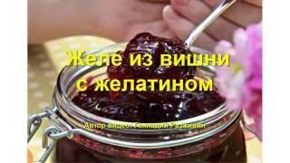 видео Вишневое варенье без косточек - рецепт пятиминутки, густого, с желатином