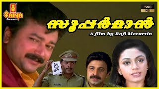 Superman Malayalam Full Movie HD   Jayaram   Shobana - Rafi Mecartin   Evergreen Malayalam Movie
