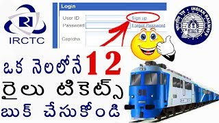 How To Booking Railway Train Tickets Up to 12 in Month in IRCTC Website linking Aadhar KYCin telugu