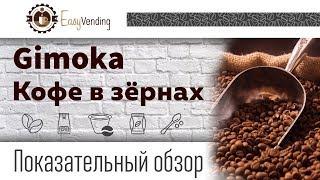Обзор Gimoka кофе в зёрнах