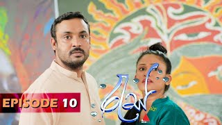 Ras - Epiosde 10 | 17th January 2020 | Sirasa TV - Res Thumbnail
