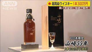 1本300万円「山崎55年」 100本の限定販売は抽選(20/01/30)