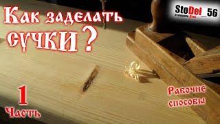 видео Дефекты обработки древесины