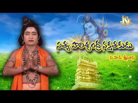 Harischandra Shiva shambo || Shiva Shambo Song ||Satya Harishchandra Story||Anyamayya Padhya Natakam