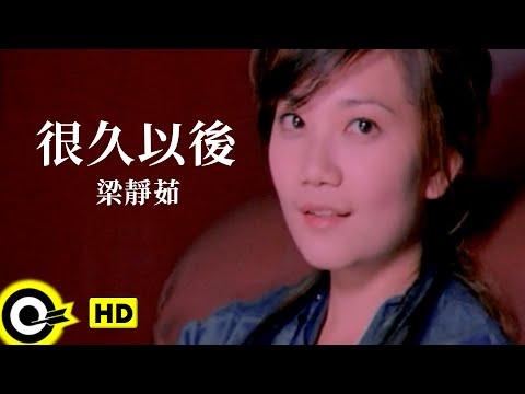 梁靜茹 Fish Leong【很久以後 A Long Time After】Official Music Video - YouTube