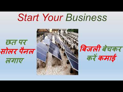 Solar Panel- Sell Electricity & Earning