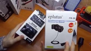 Eplutus FB-01 и FM-629 краткий обзор Bluetooth FM трансмиттеров
