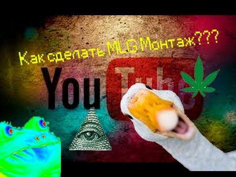 Как сделать MLG Монтаж