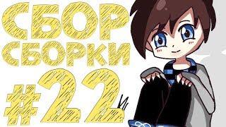 St. КРОВАВЫЙ СТРИМ #22 СОБИРАЕМ СБОРКУ! + FORTNITE