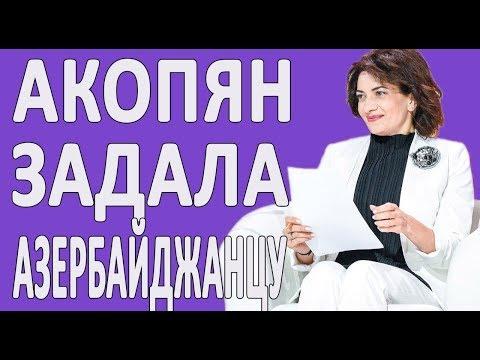 АННА АКОПЯН ПОСТАВИЛА НА МЕСТО АЗЕРБАЙДЖАНСКОГО ЖУРНАЛИСТА #ПОЛИТИКА #НОВОСТИ #АРМЕНИЯ
