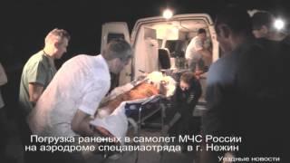 Отправка раненых с Нежинского аэродрома(Уездные новости www.uezd.com.ua., 2012-07-08T00:10:36.000Z)