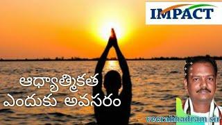 ఆధ్యాత్మికత ఎందుకు అవసరం? || Telugu Motivational Speeches || 2020