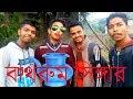 বাথরুম সিঙ্গার বাংলা ফানি ভিডিও   BATHROOM SINGER   Bangla Funny Video Bathroom Singer   LG