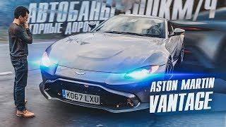 ПЕРВЫЙ ТЕСТ ASTON MARTIN VANTAGE 2019